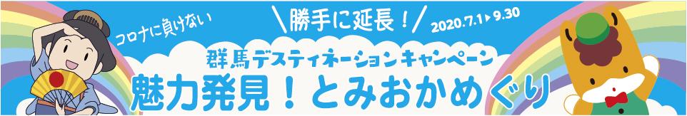 tomioka-meguri_bnr.jpg?328708
